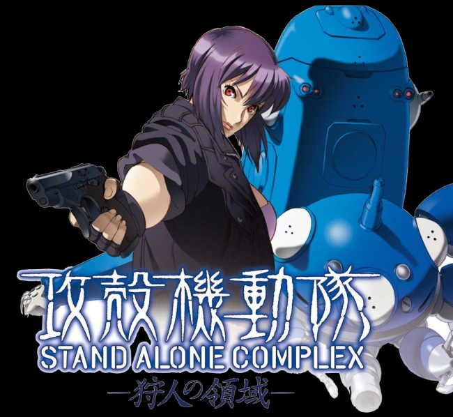 Ghost In The Shell: Stand Alone Complex Episode 22 English