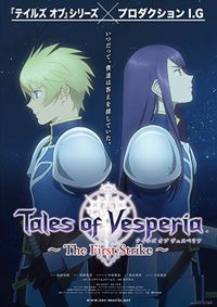 Tales of Vesperia The First Strike English Dubbed