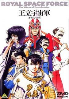 The Wings of Honneamise English Dubbed