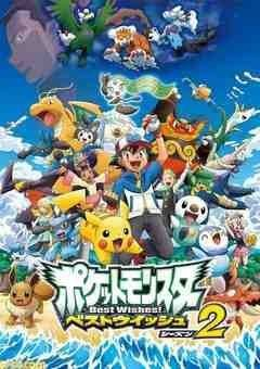 Pokemon Season 16 Best Wishes!