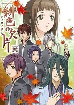 Hiiro no Kakera: The Tamayori Princess Saga