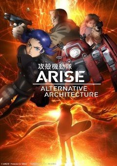 Ghost in the Shell: Arise - Alternative Architecture English Subbed