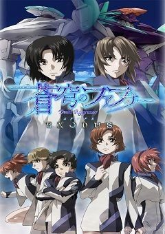 Soukyuu no Fafner: Dead Aggressor: -EXODUS- English Subbed
