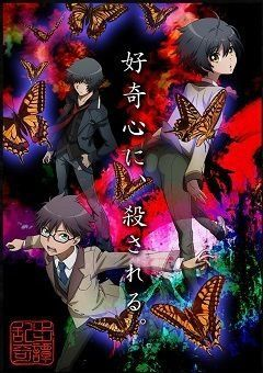 Ranpo Kitan: Game of Laplace English Subbed