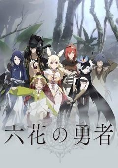 Rokka no Yuusha English Subbed