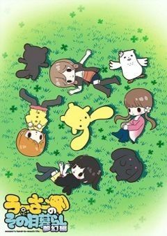 Wooser's Hand-to-Mouth Life: Mugen-hen English Subbed
