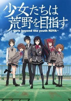 Shoujo-tachi wa Kouya wo Mezasu English Subbed