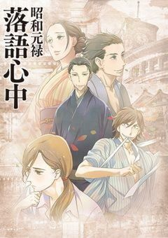Shouwa Genroku Rakugo Shinjuu English Subbed