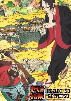 Hoozuki no Reitetsu English Subbed