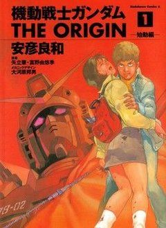 Mobile Suit Gundam: The Origin English Subbed