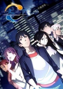 Hitori no Shita: The Outcast English Subbed