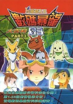 Digimon Adventure Season 3