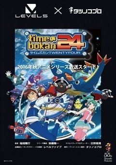 Time Bokan 24 English Subbed