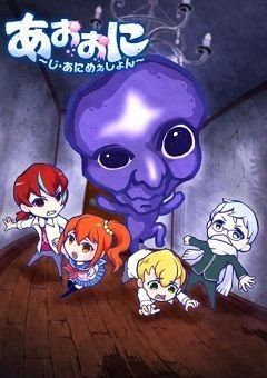 Ao Oni The Animation English Subbed