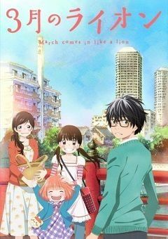 3-gatsu no Lion English Subbed