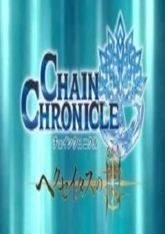 Chain Chronicle: Haecceitas no Hikari English Subbed