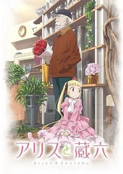 Alice to Zouroku English Subbed