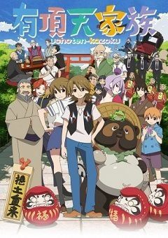 Uchouten Kazoku English Subbed