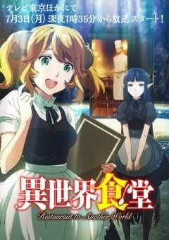 Isekai Shokudou English Subbed