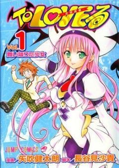 To Love-Ru English Subbed