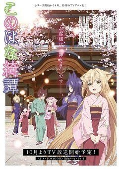 Konohana Kitan English Subbed