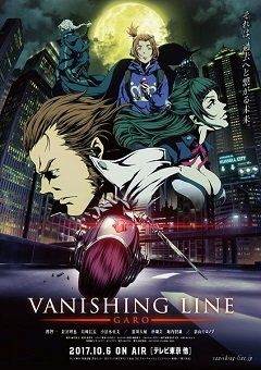 Garo: Vanishing Line English Subbed