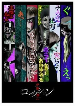 Ito Junji: Collection English Subbed