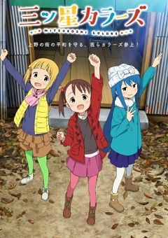 Mitsuboshi Colors English Subbed