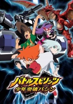 Battle Spirits: Shounen Toppa Bashin English Subbed