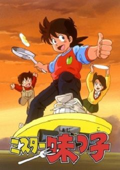 Born to Cook English Subbed