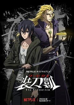 Sword Gai: The Animation English Subbed