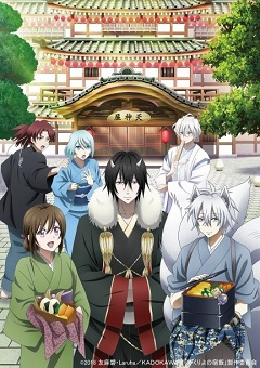 Kakuriyo no Yadomeshi English Subbed
