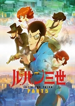 Lupin III: Part V English Subbed
