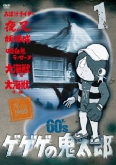 Gegege no Kitarou 1968 English Subbed