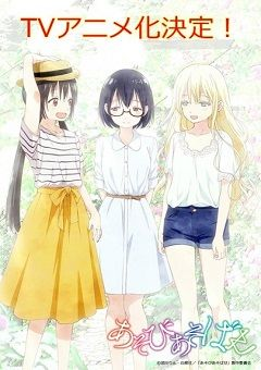Asobi Asobase English Subbed