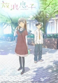Hourou Musuko English Subbed