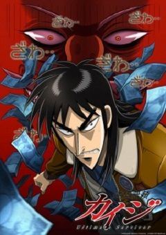 Gyakkyou Burai Kaiji: Ultimate Survivor English Subbed