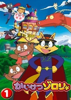 Kaiketsu Zorori (TV) English Subbed