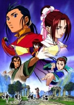 Shin Chou Kyou Ryo: Condor Hero English Subbed