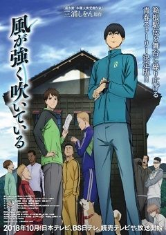 Kaze ga Tsuyoku Fuiteiru English Subbed