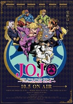JoJo no Kimyou na Bouken: Ougon no Kaze English Subbed