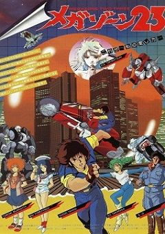 Megazone 23 English Subbed