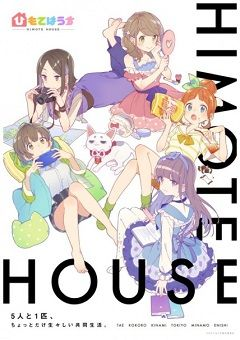 Himote House English Subbed