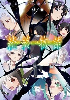 Zoku Owarimonogatari English Subbed