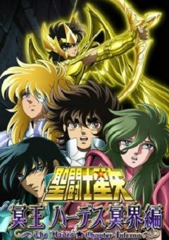Saint Seiya: The Hades Chapter – Inferno English Subbed