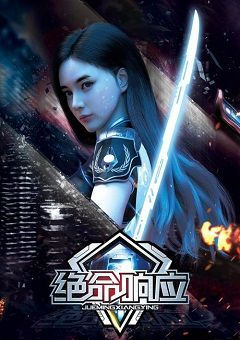 Jue Ming Xiang Ying English Subbed